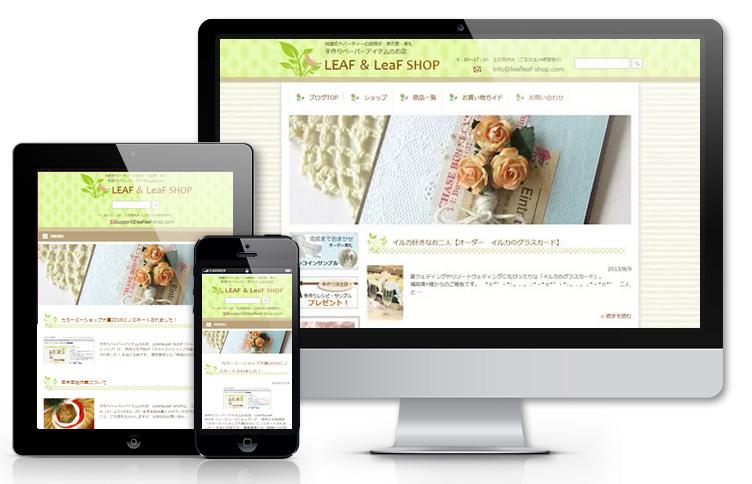 leafleaf_blog