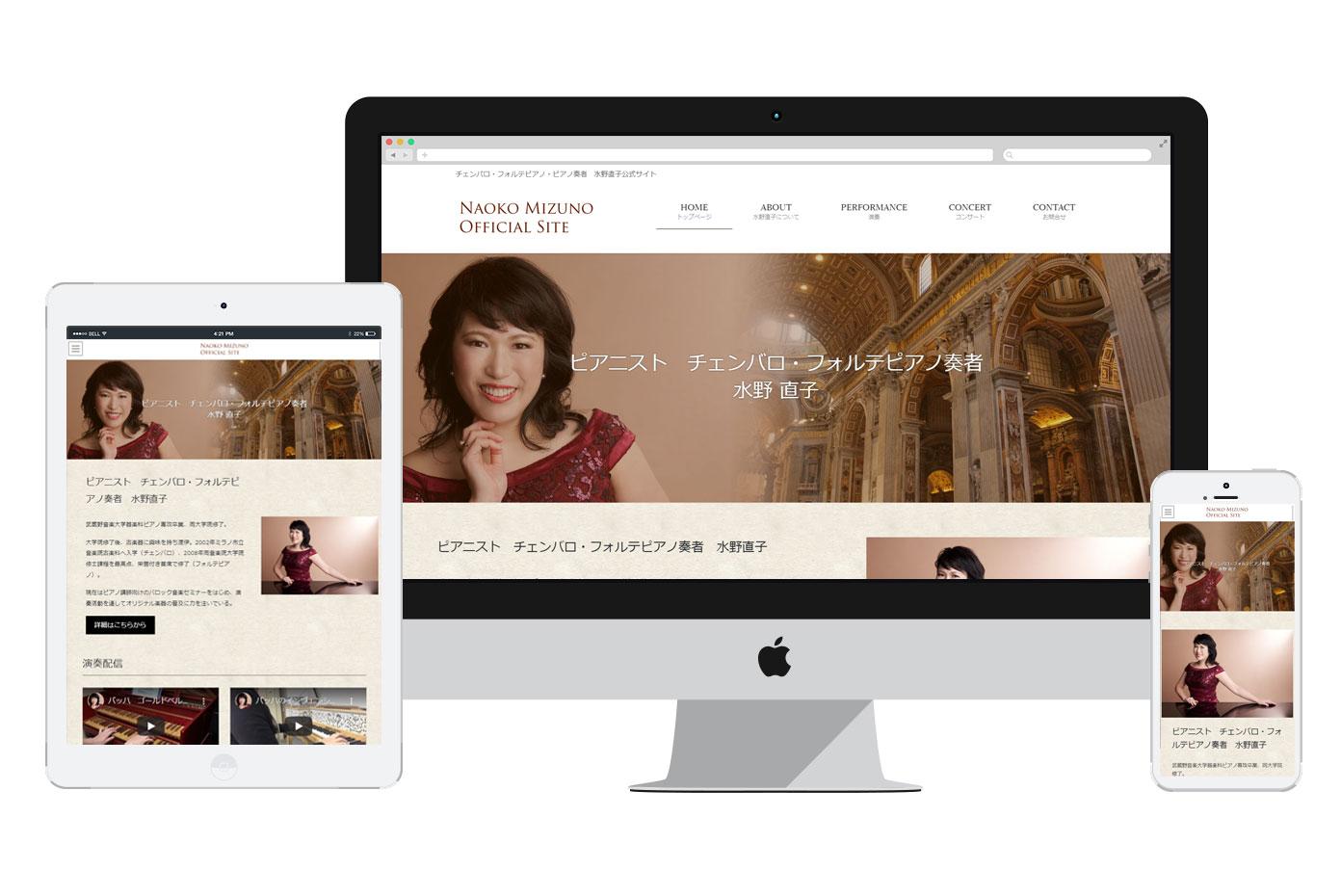 水野直子 公式サイト
