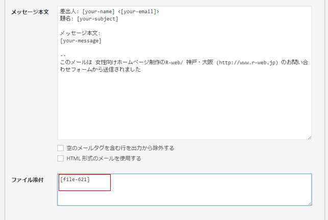 Contact Form 7で画像を送信