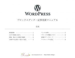 WordPress ブロックエディター 記事投稿マニュアル(ダウンロード用PDF)