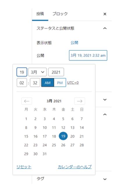 投稿の日付を変更する場合