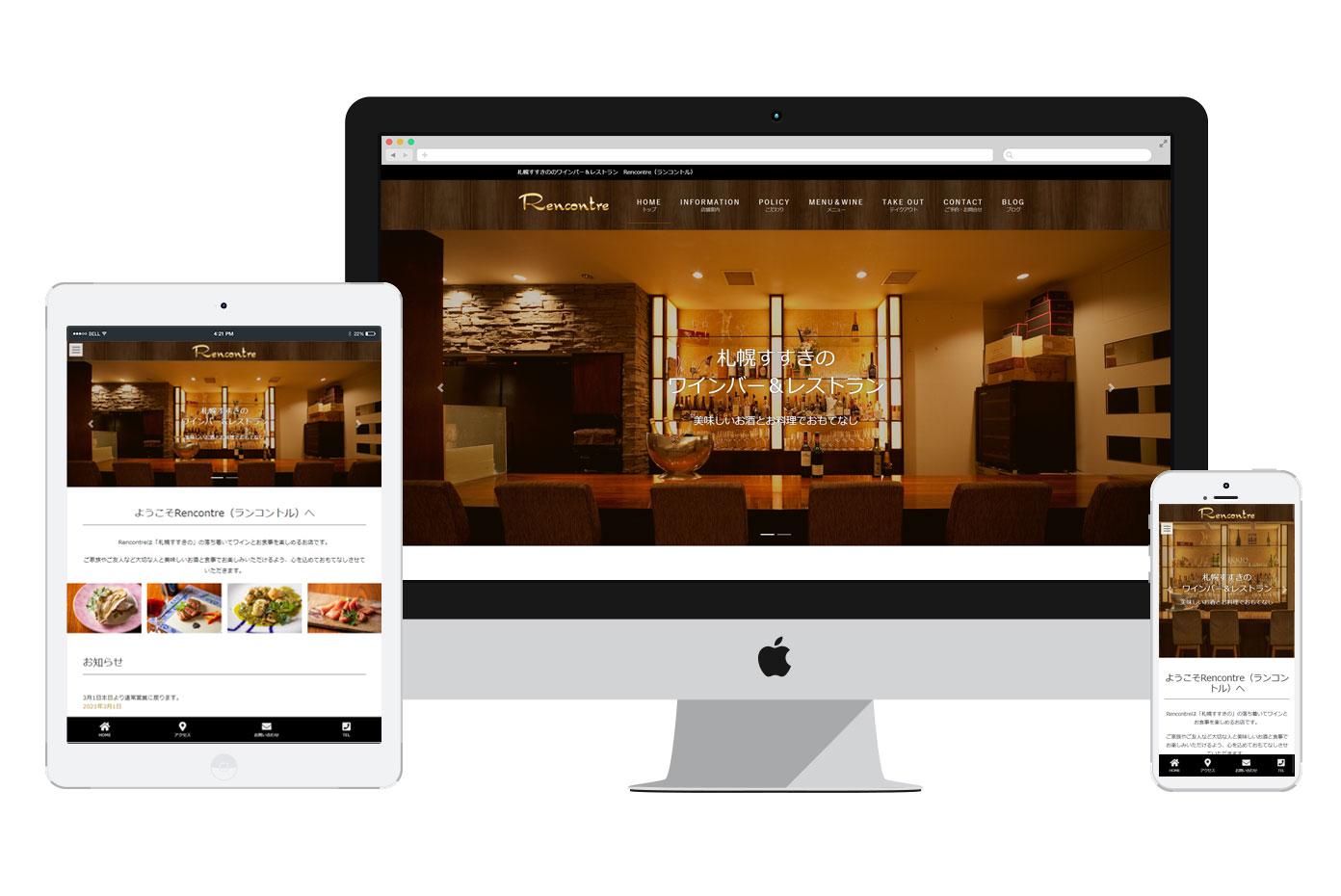 札幌すすきののワインバー&レストラン Rencontre(ランコントル)